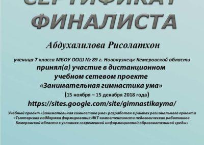 Абдухалилова Рисолатхон 2018-19