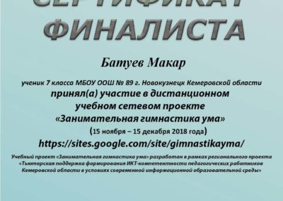 Батуев Макар 2018-19