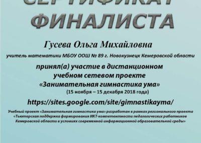 Гусева Ольга Михайловна