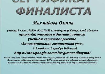 Махмадова Омина