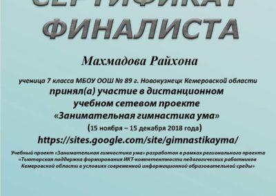 Махмадова Райхона