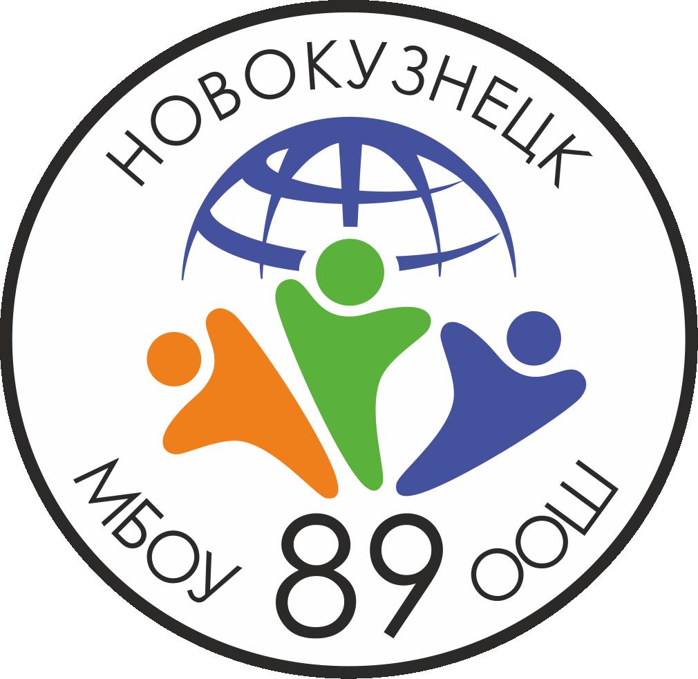 Муниципальное бюджетное общеобразовательное учреждение «Основная общеобразовательная школа №89»